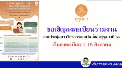 ลงทะเบียน ร่วมงานประชุมทางวิชาการออนไลน์ของคุรุสภาปี 64 ตั้งแต่วันนี้ - 15 สิงหาคม 2564