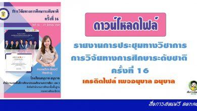 ดาวน์โหลดไฟล์ รายงานการประชุมทางวิชาการการวิจัยทางการศึกษาระดับชาติ ครั้งที่ 16 นวัตกรรมการศึกษา :กล้าเปลี่ยน สร้างสรรค์ ยกระดับคุณภาพการศึกษาไทย เครดิตไฟล์ เพจอนุบาล อนุบาล