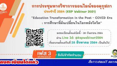 """เฟส 3 การประชุมทางวิชาการออนไลน์ของคุรุสภา ปี 2564 ภายใต้แนวคิด """"การศึกษาที่ผันเปลี่ยนในโลกหลังโควิด"""" ในรูปแบบ Webinar"""