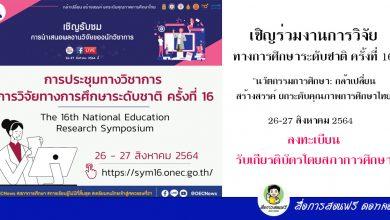 """เชิญร่วมงานการวิจัยทางการศึกษาระดับชาติ ครั้งที่ 16 """"นวัตกรรมการศึกษา: กล้าเปลี่ยน สร้างสรรค์ ยกระดับคุณภาพการศึกษาไทย"""" 26-27 สิงหาคม 2564 ลงทะเบียนรับเกียรติบัตรโดยสภาการศึกษา"""