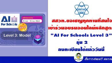 """สสวท.ขอเชิญทุกท่านที่สนใจเข้าร่วมอบรมออนไลน์หลักสูตร """"AI For Schools Level 3"""" รุ่น 2"""