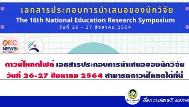 """ดาวน์โหลดเอกสารประกอบการนำเสนอของนักวิจัยห้องย่อย 1-6 งานการวิจัยทางการศึกษาระดับชาติ ครั้งที่ 16 วันที่ 26-27 สิงหาคม 2564 """"นวัตกรรมการศึกษา: กล้าเปลี่ยน สร้างสรรค์ ยกระดับคุณภาพการศึกษาไทย"""""""