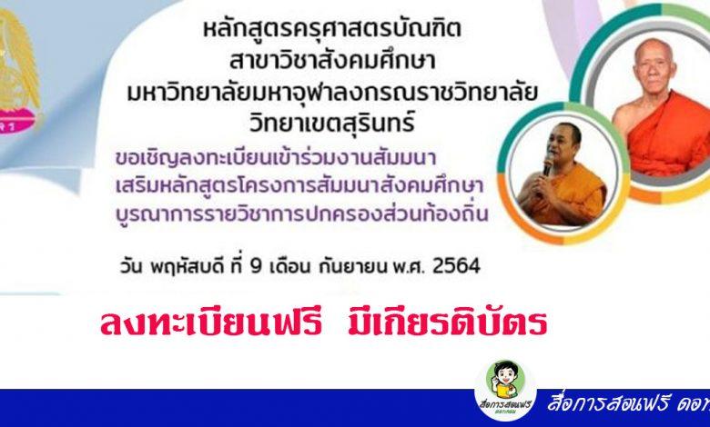 ขอเชิญลงทะเบียนเข้าร่วมสัมมนาโครงการสัมมนาสังคมศึกษา บูรณาการรายวิชาการปกครองส่วนท้องถิ่น พร้อมรับเกียรติบัตร วันพฤหัสบดีที่ 9 กันยายน 2564 หลักสูตรครุศาสตรบัณฑิต สาขาวิชาสังคมศึกษา