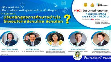 """ขอเชิญรับชมการถ่ายทอดสด.เวทีระดมสมองเพื่อการพัฒนาหลักสูตรการศึกษาขั้นพื้นฐาน""""ปรับหลักสูตรการศึกษาอย่างไรให้ตอบโจทย์สังคมไทย สังคมโลก"""" วันที่ 3 กันยายน 2564"""