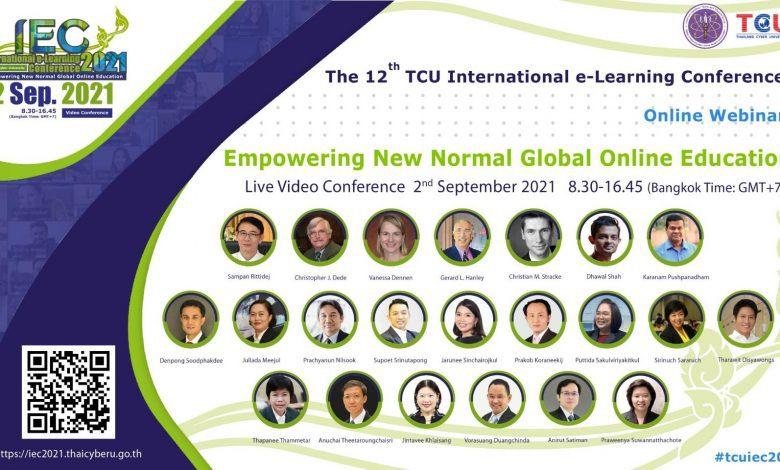 ลิงก์ทำแบบประเมิน งาน The 12th TCU International e-learning Conference 2021 วันที่ 2 กันยายน 2564 รับเกียรติบัตร (eCertificate)