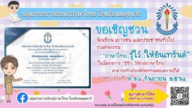 แบบทดสอบออนไลน์ กิจกรรม ภาษาไทย..รู้ไว้..ให้อินเทร็นด์ กลุ่มสาระการเรียนรู้ภาษาไทย โรงเรียนผดุงนารี