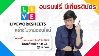 อบรมออนไล์ฟรี หลักสูตร Livework sheets สร้างใบงานออนไลน์ เปลี่ยนห้องเรียนออนไลน์ ให้สนุกกันดีกว่า รับเกียรติบัตรจาก มหาวิทยาลัยราชภัฏนครสวรรค์ วันที่ 9 กันยายน 2564