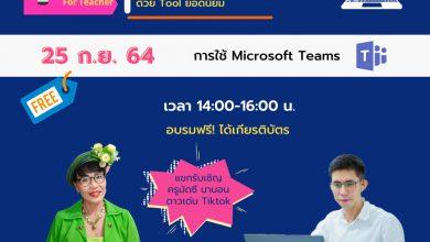 """ลงทะเบียนอบรม ฟรี มีเกียรติบัตร """"เพิ่มทักษะการสอนออนไลน์ มา Up Skill กัน การใช้งาน Microsoft Team ขั้นพื้นฐานเพื่อการเรียนการสอน"""" วันเสาร์ที่ 25 กันยายน 2564 เวลา 14.00-16.00 น.โดยคุณณฤทธิ์ ยอดวิชา B.Eng, KMITL"""