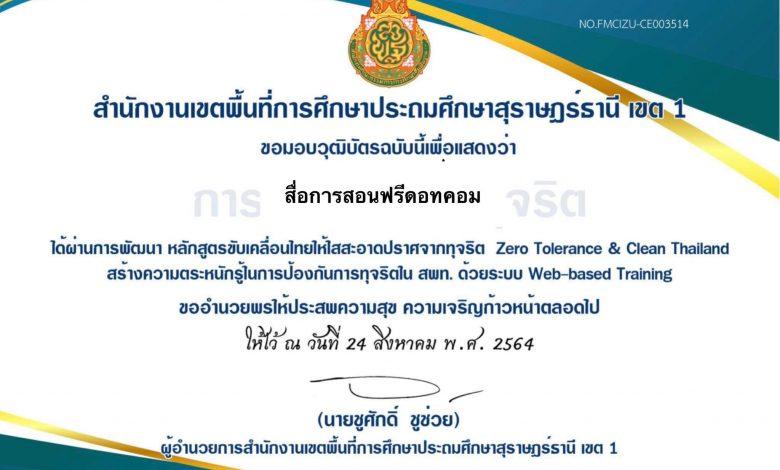 ขอเชิญทำแบบทดสอบออนไลน์ เรื่องขับเคลื่อนไทยให้ใสสะอาดปราศจากทุจริต Zero Tolerance & Clean Thailand สร้างความตระหนักรู้ในการป้องกันการทุจริตใน สพท.