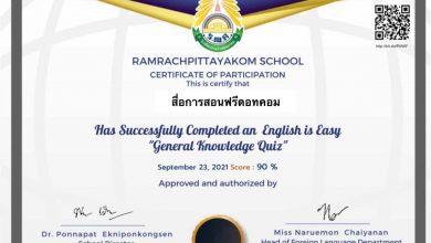 ขอเชิญทำแบบทดสอบออนไลน์ สัปดาห์ส่งเสริมการเรียนรู้ภาษาอังกฤษ โดยโรงเรียนรามราชพิทยาคม สพม.นครพนม