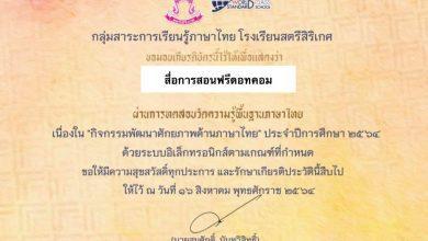 ขอเชิญทุกท่านร่วมทำแบบทดสอบออนไลน์ เพื่อพัฒนาศักยภาพผู้เรียนด้านภาษาไทยโรงเรียนสตรีสิริเกศ โดยกลุ่มสาระการเรียนรู้ภาษาไทย