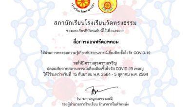 ขอเชิญแบบทดสอบออนไลน์ความรู้ความเข้าใจเกี่ยวกับโรคไวรัส COVID-19
