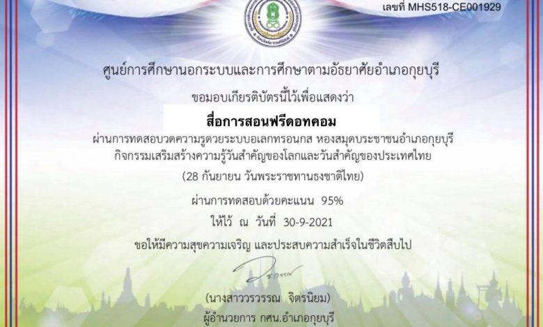 ขอเชิญทำแบบทดสอบออนไน์ 28 กันยายน วันพระราชทานธงชาติไทย (Thai National Flag Day)