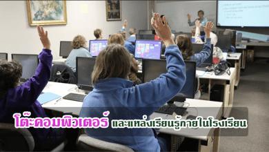 โต๊ะคอมพิวเตอร์และแหล่งเรียนรู้ภายในโรงเรียน