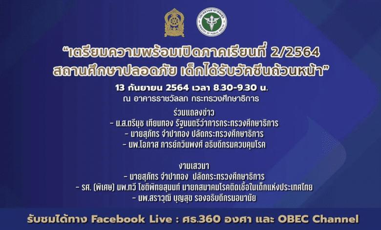 """ศธ.ขอเชิญรับชมการแถลงข่าวและเสวนา """"เตรียมความพร้อมเปิดภาคเรียนที่ 2/2564 สถานศึกษาปลอดภัย เด็กได้รับวัคซีนถ้วนหน้า""""วันจันทร์ที่ 13 กันยายน 2564 ณ อาคารราชวัลลภ กระทรวงศึกษาธิการ เวลา 8.30-9.30 น."""