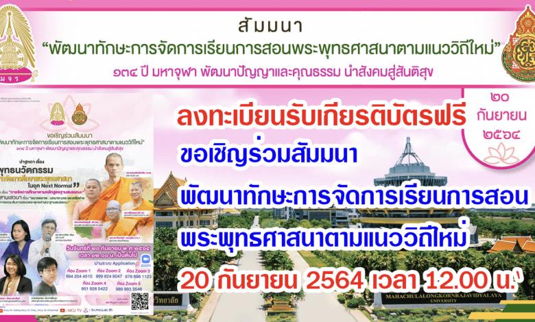 ขอเชิญลงทะเบียน ร่วมสัมมนาพัฒนาทักษะการจัดการเรียนการสอนพระพุทธศาสนาตามแนววิถีใหม่ 20 กันยายน 2564 เวลา 12.00 น. รับเกียรติบัตรฟรี
