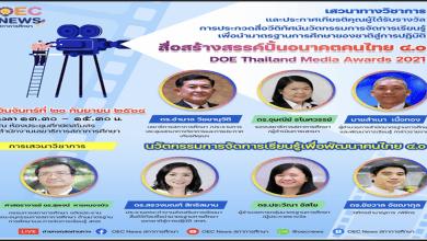 สภาการศึกษา ขอเชิญรับชมการถ่ายทอดสด (Live) การเสวนาทางวิชาการนวัตกรรมการจัดการเรียนรู้ เพื่อพัฒนาคนไทย 4.0 ในวันจันทร์ที่ 20 กันยายน 2564เวลา 13.30 - 15.30 น.