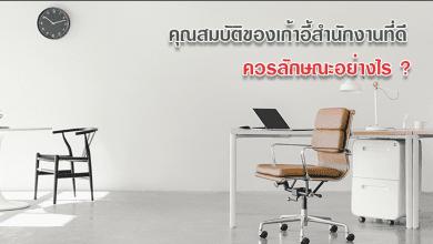 คุณสมบัติของเก้าอี้สำนักงานที่ดีควรลักษณะอย่างไร ?