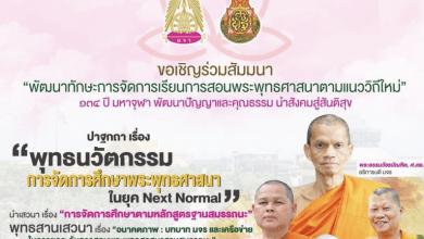 """ขอเชิญเข้าร่วมการสัมมนา """"พัฒนาทักษะการจัดการเรียนการสอนพระพุทธศาสนาตามแนววิถีใหม่"""" 134 ปี มหาจุฬา พัฒนาปัญญาและคุณธรรม นำสังคมสู่สันติสุข วันจันทร์ที่ 20 กันยายน 2564 เวลา 12.00 น."""