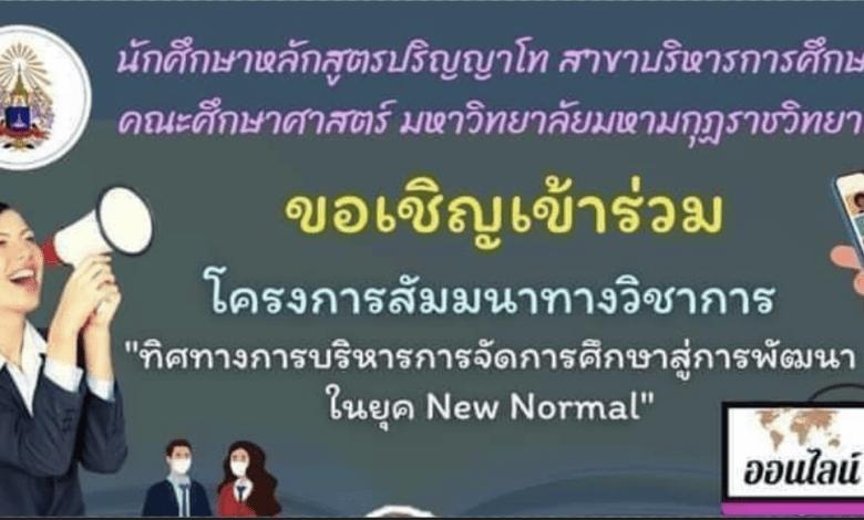 """ขอเชิญลงทะเบียนโครงการสัมมนาทางการศึกษา """"ทิศทางการบริหารการจัดการศึกษาสู่การพัฒนาในยุค New Normal"""" วันอาทิตย์ ที่ 19 กันยายน 2564"""