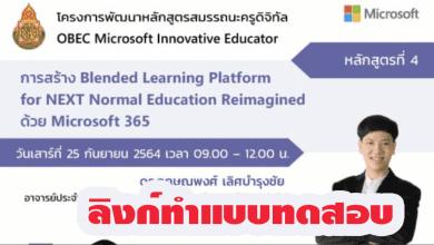 ลิงก์ทำแบบทดสอบรับเกียรติบัตร หลักสูตรที่ 4 การสร้าง Blended Learning Platform for NEXT Normal Education Reimagined ด้วย Microsoft 365 วันเสาร์ที่ 25 กันยายน 2564 เวลา 9:00 – 12:00 น.