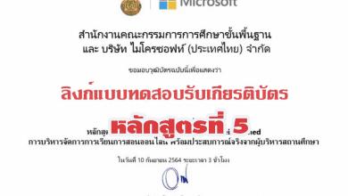 ลิงก์ทำแบบทดสอบรับเกียรติบัตร หลักสูตรที่ 5 การออกแบบและเลือกอุปกรณ์ Smart & Safety Virtual Classroom ด้วย Microsoft Windows. วันเสาร์ที่ 25 กันยายน 2564 เวลา 13:00 – 16:00 น.