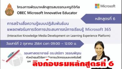 ลิงก์อบรมหลักสูตรที่ 6 : การสร้างสื่อความรู้แบบปฏิสัมพันธ์บนแพลตฟอร์มการจัดการประสบการณ์การเรียนรู้ Microsoft 365 (Interactive Knowledge Media Development on Learning Experience Platform) วันเสาร์ที่ 2 ตุลาคม 2564 เวลา 9.00 – 12.00 น.
