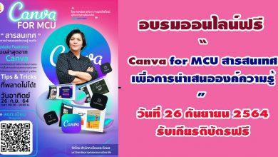"""ลงทะเบียนอบรมออนไลน์ฟรี """"Canva for MCU สารสนเทศเพื่อการนำเสนอองค์ความรู้"""" รับเกียรติบัตรฟรี สำนักทะเบียนและวัดผล มหาวิทยาลัยมหาจุฬาลงกรณราชวิทยาลัย วันอาทิตย์ ที่ 26 กันยายน 2564"""