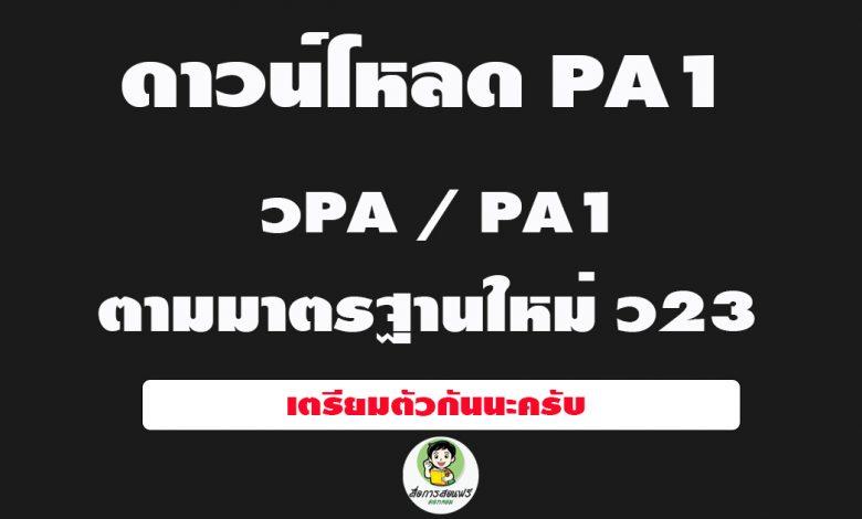ดาวน์โหลดไฟล์ PA1 แบบข้อตกลงในการพัฒนางาน (PA) สำหรับข้าราชการครูและบุคลากรทางการศึกษา รวมทุกวิทยฐานะ