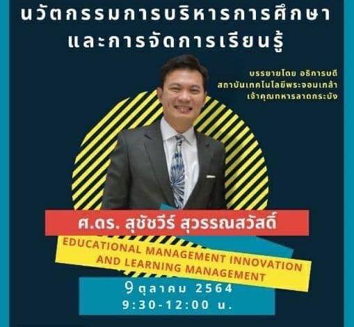ขอเชิญลงทะเบียนร่วมเสวนาทางวิชาการ นวัตกรรมการบริหารและการจัดการเรียนรู้ วันที่ 9 ตุลาคม 2564 เวลา 09.30-12.00 รับเกียรติบัตรฟรี โดยมหาวิทยาลัยศรีปทุม