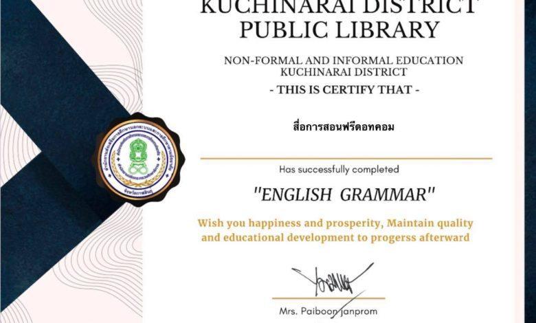 ขอเชิญทำแบบทดสอบออนไลน์ English grammar ห้องสมุดประชาชนอำเภอกุฉินารายณ์