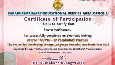 ขอเชิญทำแบบทดสอบออนไลน์COVID - 19 Vocabulary PracticeCOVID - 19 Vocabulary Practice