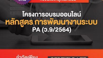 """ปักหมุดรอไว้ ไม่ให้พลาดโครงการอบรมออนไลน์ หลักสูตร """"การพัฒนางานระบบ PA (ว.9/2564) ตามเกณฑ์มาตรฐานตำแหน่งและวิทยฐานะครู (ว.3/2564)"""" โดยวิทยากรผู้ทรงคุณวุฒิ อาจารย์เอกรินทร์ สี่มหาศาล"""
