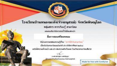 """ขอเชิญทำแบบทดสอบออนไลน์ ชุด """"การใช้คำในภาษาไทย"""" เนื่องในวันภาษาไทยแห่งชาติ ประจำปีพุทธศักราช ๒๕๖๔"""