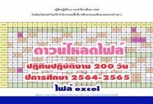 ดาวน์โหลดไฟล์ ปฏิทินปฏิบัติงาน (ปฏิทิน 200 วัน) ปีการศึกษา 2564-2565 ไฟล์ Excel