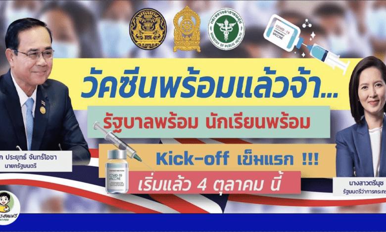 """""""Kick Off สร้างเกราะป้องกันด้วยวัคซีน เด็กปลอดภัย เรียนอุ่นใจ ต้อนรับเปิดเทอม"""" วันจันทร์ที่ 4 ตุลาคม 2564 ณ โรงเรียนพิบูลอุปถัมภ์ กรุงเทพฯ"""